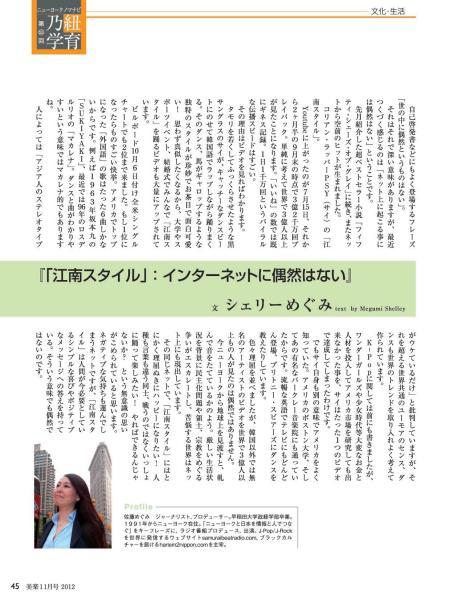 Megumi_Shelley_Nov2012-page-001