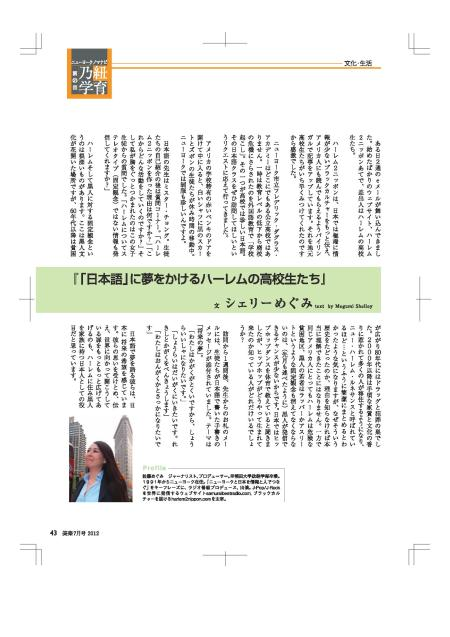 2012-7-p43_Megumi_Shelley_ol-page-001