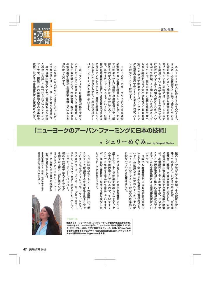 2012-8-p43_Megumi_Shelley_ol-page-001