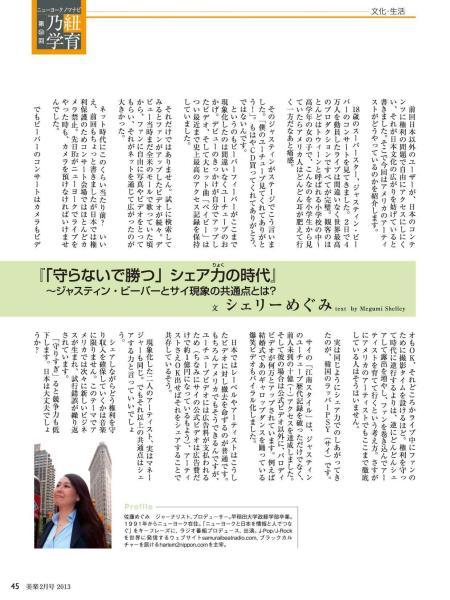 Megumi_Shelley_Feb2013-page-001