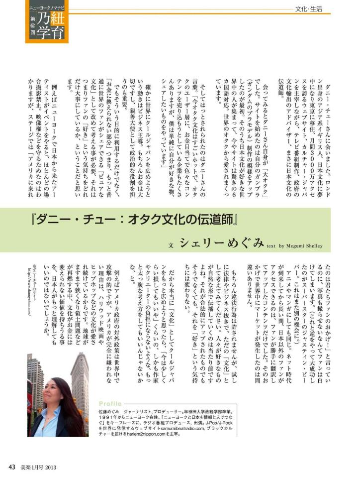 Megumi_Shelley_Jan2013-page-001