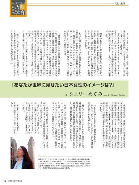 Megumi_Shelley_Apr2013