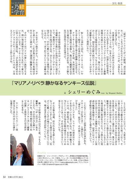 Megumi_Shelley_Nov2013-page-001