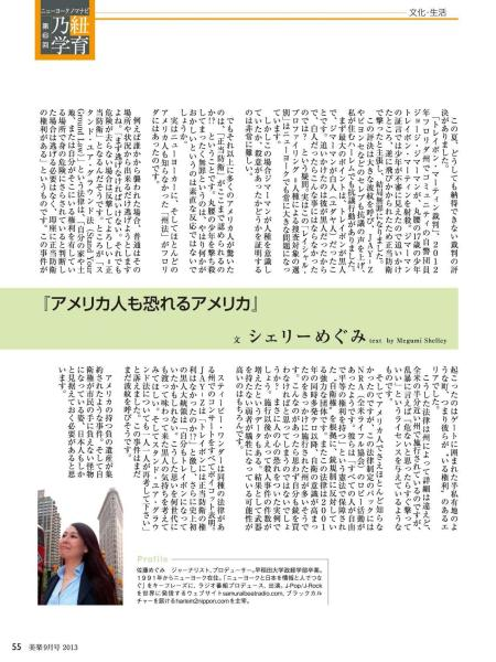 Megumi_Shelley_Sep2013-page-001