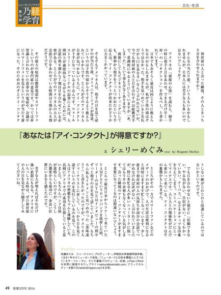 Megumi_Shelley_2014_2-page-001