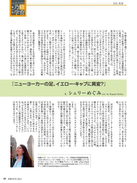 Megumi_Shelley_2014_3-page-001