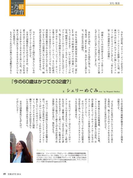 Megumi_Shelley-2014_5-page-001