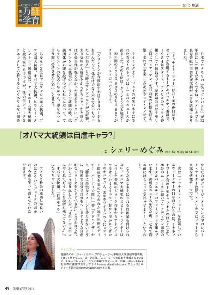 Megumi_Shelley_2014_4-page-001