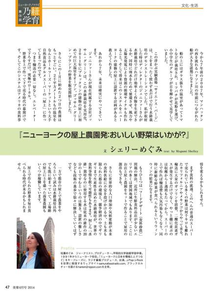 Megumi_Shelley_2014_6-page-001