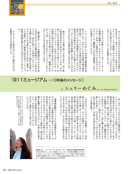 Megumi_Shelley_2014_10-page-001