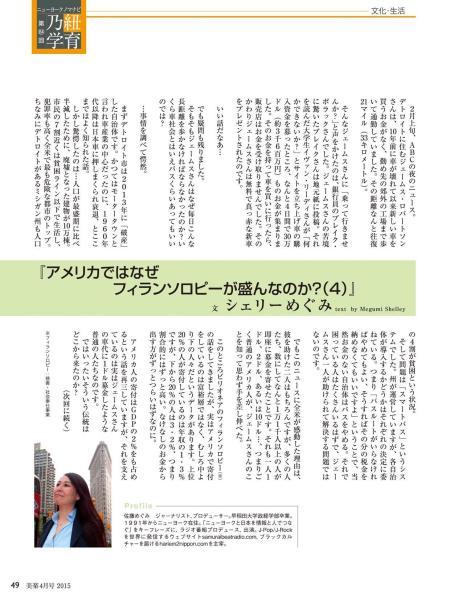 Megumi_Shelley_Bigaku2015_4-page-001