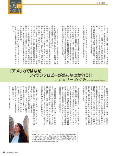 Megumi_Shelley_May2015