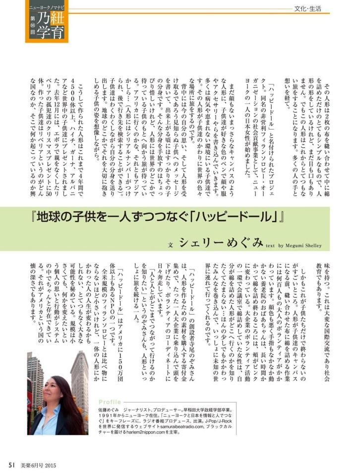 Megumi_Shelley_June2015-page-001