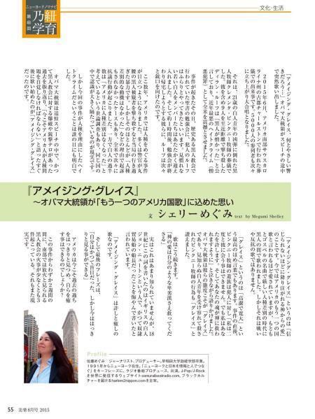 Megumi_Shelley_Aug2015