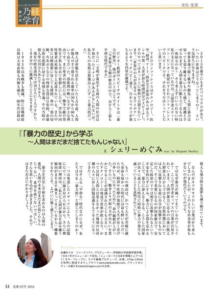 Megumi_Shelley_Jan2016